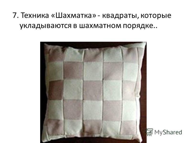 7. Техника «Шахматка» - квадраты, которые укладываются в шахматном порядке..