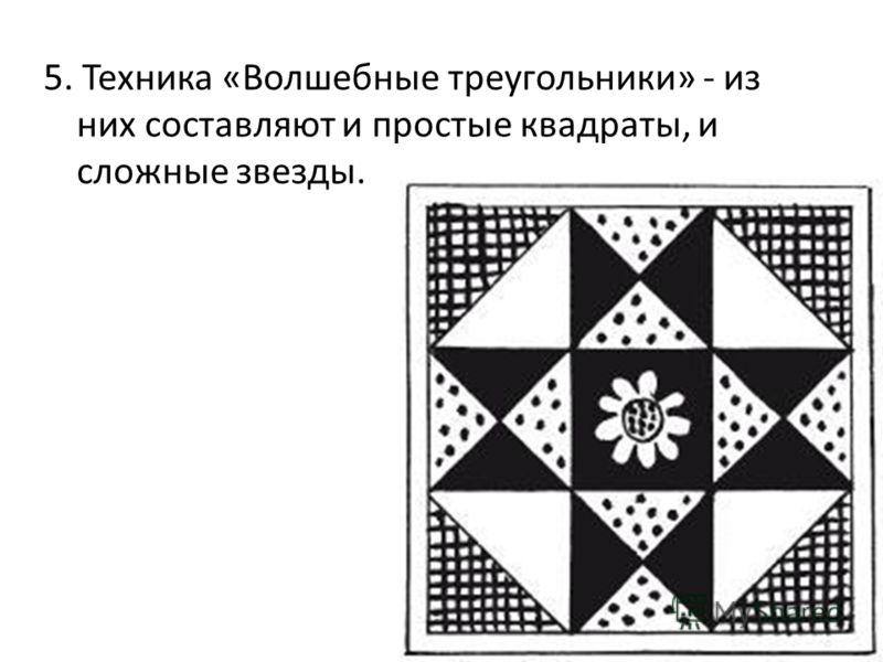 5. Техника «Волшебные треугольники» - из них составляют и простые квадраты, и сложные звезды.