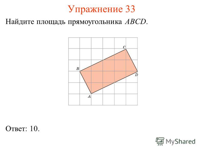Упражнение 33 Найдите площадь прямоугольника ABCD. Ответ: 10.