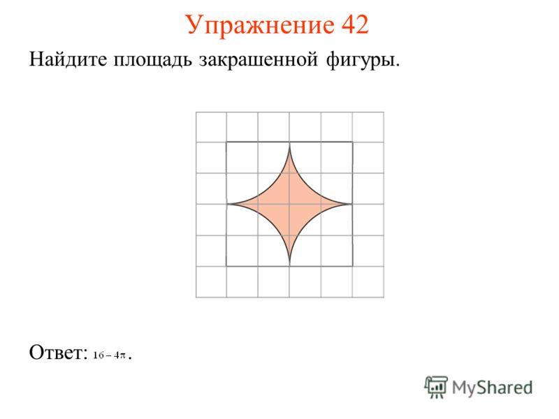 Упражнение 42 Найдите площадь закрашенной фигуры. Ответ:.
