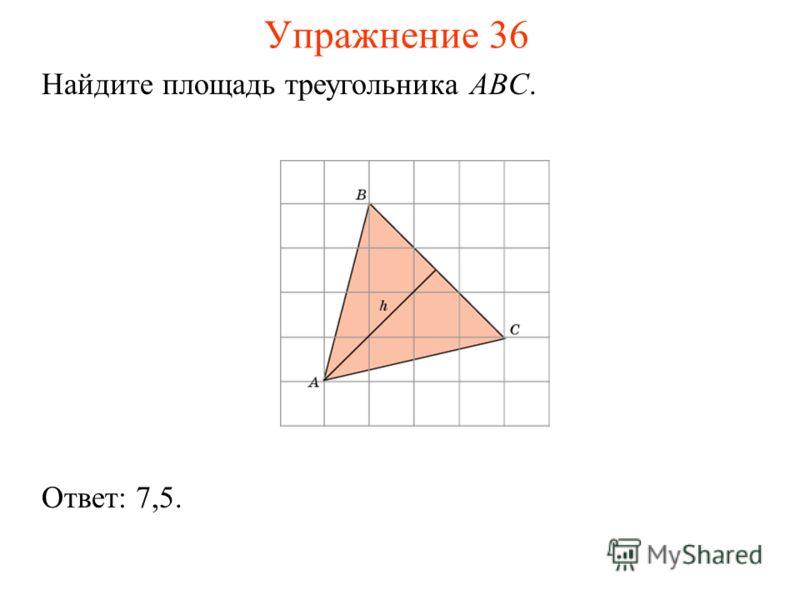 Упражнение 36 Найдите площадь треугольника ABC. Ответ: 7,5.