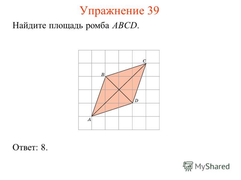 Упражнение 39 Найдите площадь ромба ABCD. Ответ: 8.