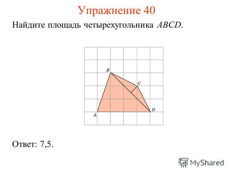 Упражнение 40 Найдите площадь четырехугольника ABCD. Ответ: 7,5.
