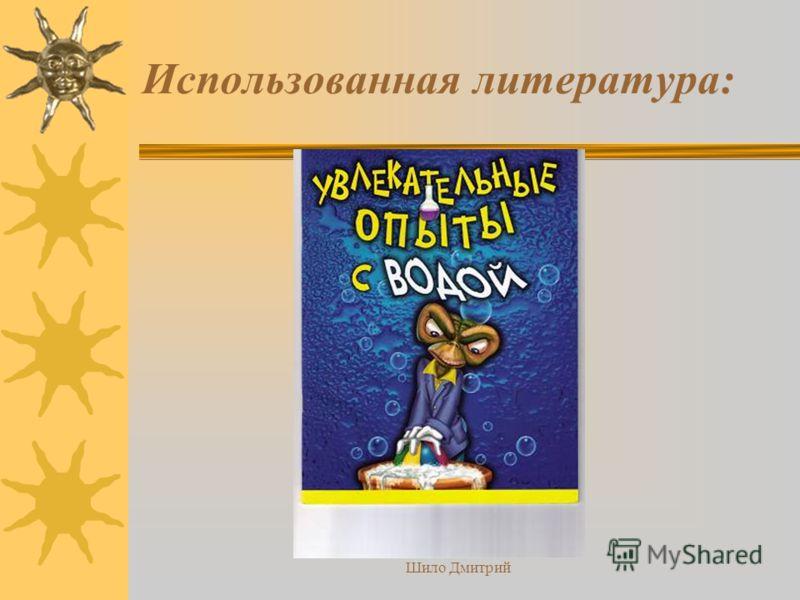 Использованная литература: Шило Дмитрий
