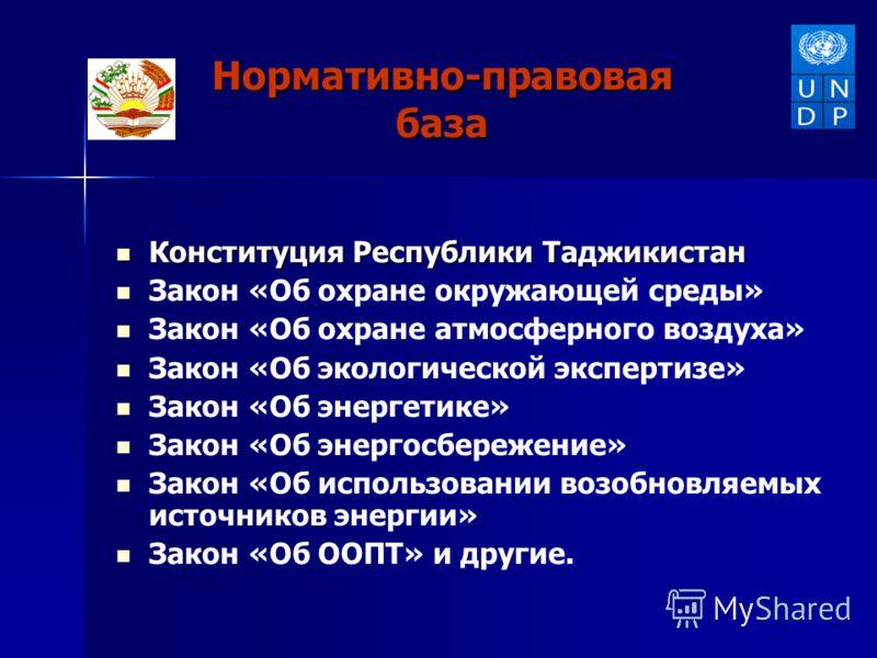 Нормативно-правовая база Конституция Республики Таджикистан Конституция Республики Таджикистан Закон «Об охране окружающей среды» Закон «Об охране атмосферного воздуха» Закон «Об экологической экспертизе» Закон «Об энергетике» Закон «Об энергосбереже