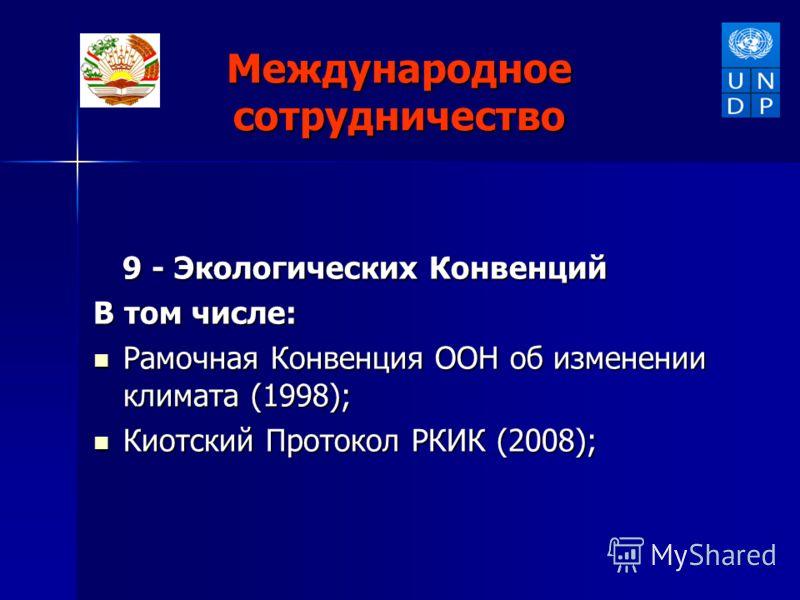 Международное сотрудничество 9 - Экологических Конвенций 9 - Экологических Конвенций В том числе: Рамочная Конвенция ООН об изменении климата (1998); Рамочная Конвенция ООН об изменении климата (1998); Киотский Протокол РКИК (2008); Киотский Протокол