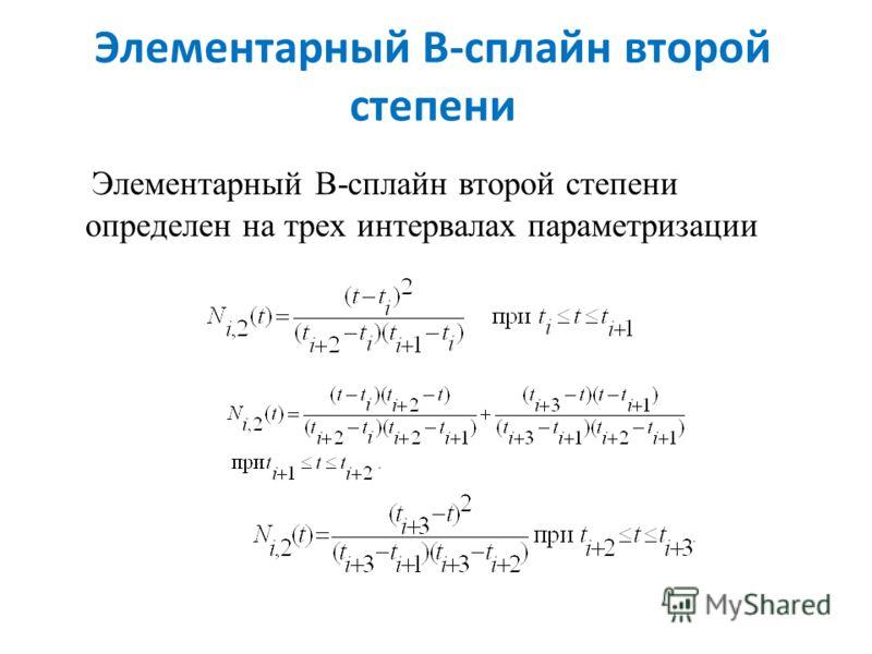 Элементарный В-сплайн второй степени Элементарный В-сплайн второй степени определен на трех интервалах параметризации