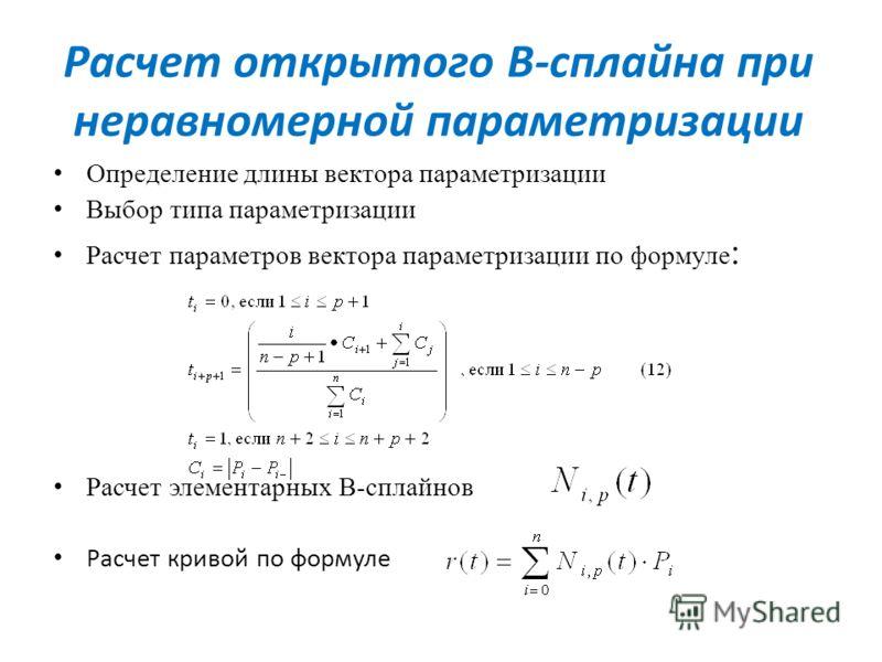 Расчет открытого В-сплайна при неравномерной параметризации Определение длины вектора параметризации Выбор типа параметризации Расчет параметров вектора параметризации по формуле : Расчет элементарных В-сплайнов Расчет кривой по формуле