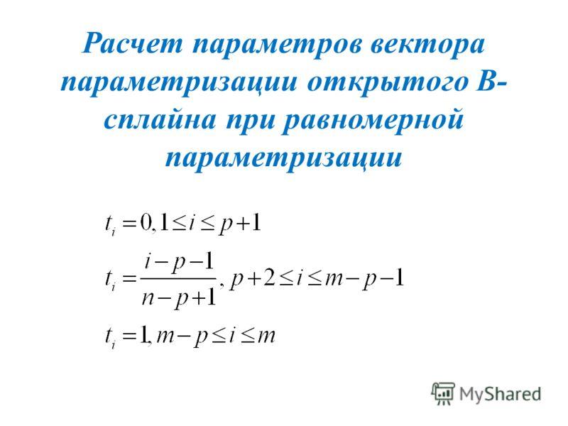 Расчет параметров вектора параметризации открытого В- сплайна при равномерной параметризации