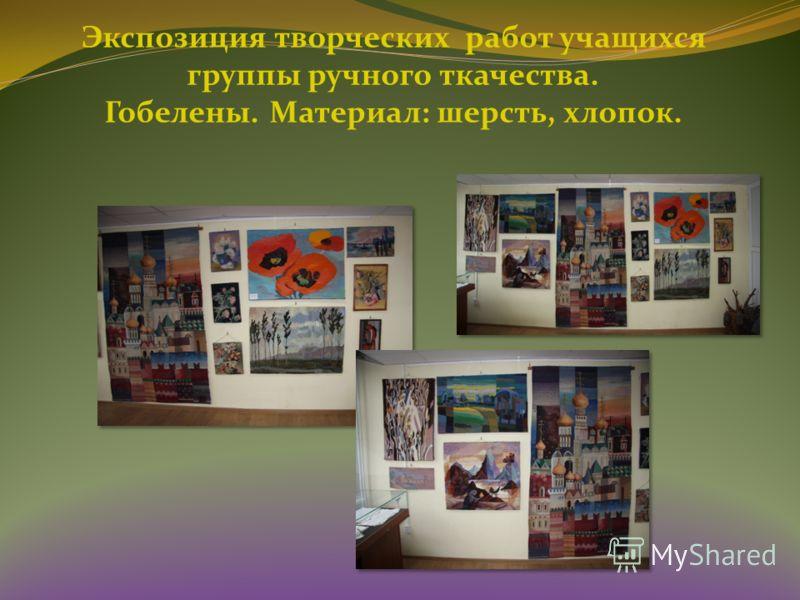 Экспозиция творческих работ учащихся группы ручного ткачества. Гобелены. Материал: шерсть, хлопок.