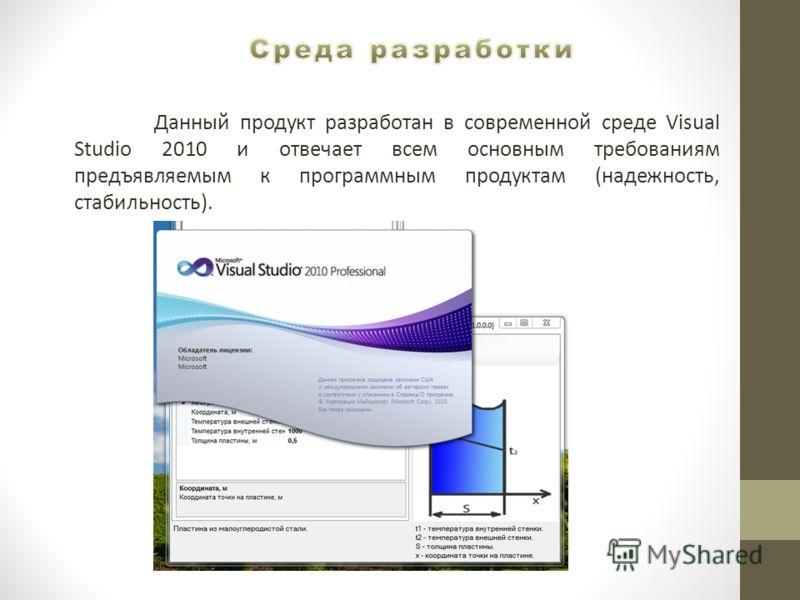 Данный продукт разработан в современной среде Visual Studio 2010 и отвечает всем основным требованиям предъявляемым к программным продуктам (надежность, стабильность).