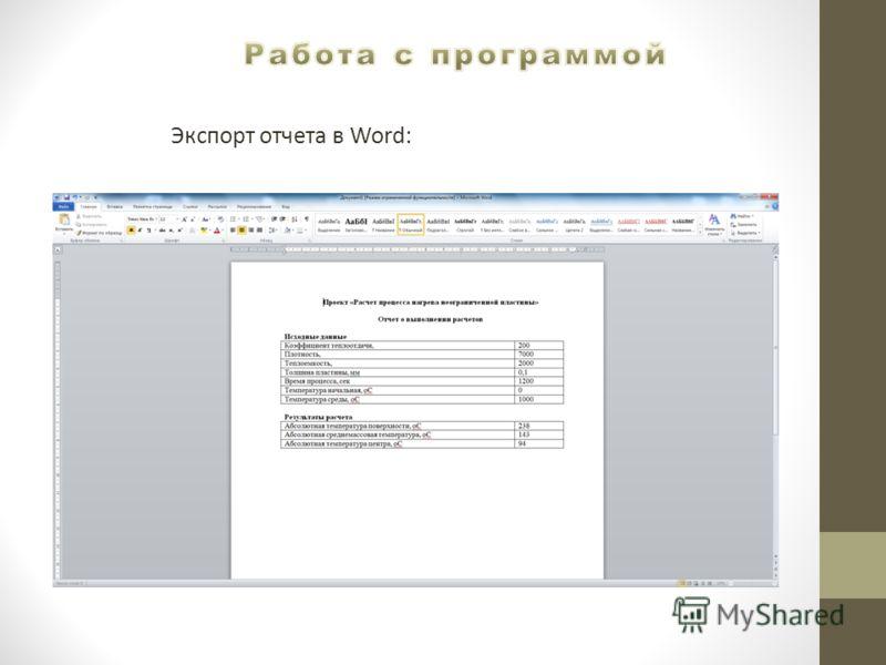 Экспорт отчета в Word: