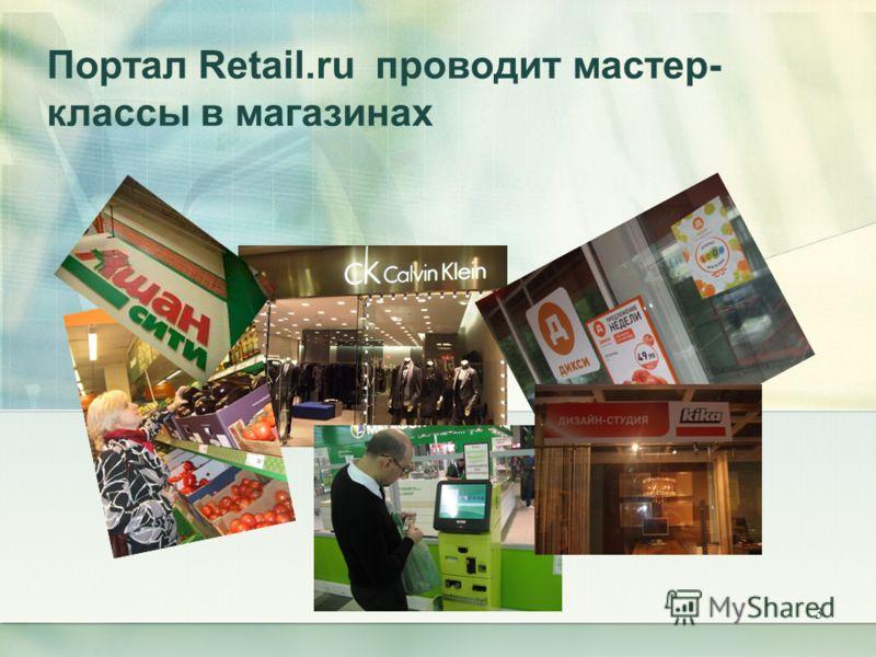 3 Портал Retail.ru проводит мастер- классы в магазинах