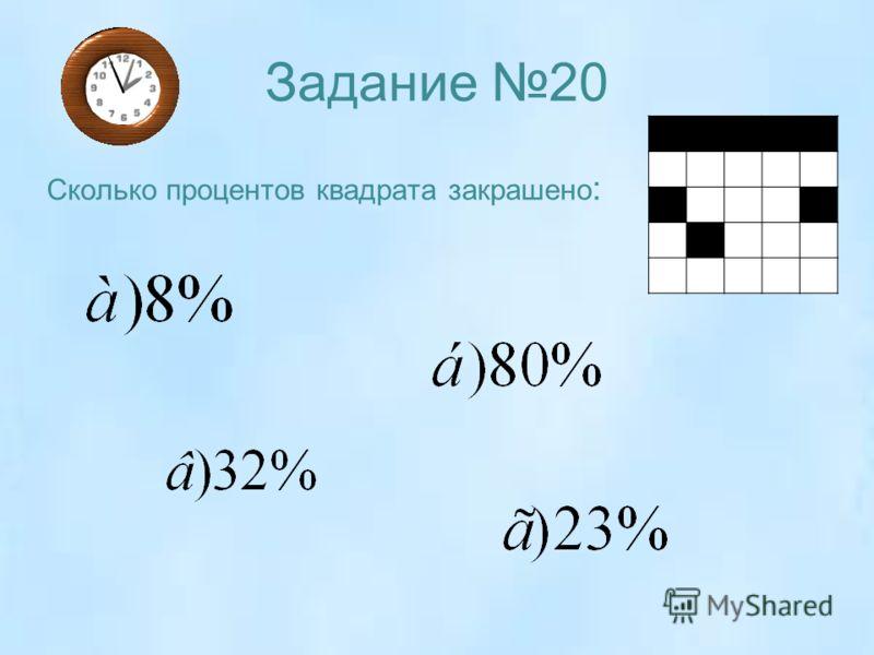 Задание 20 Сколько процентов квадрата закрашено :
