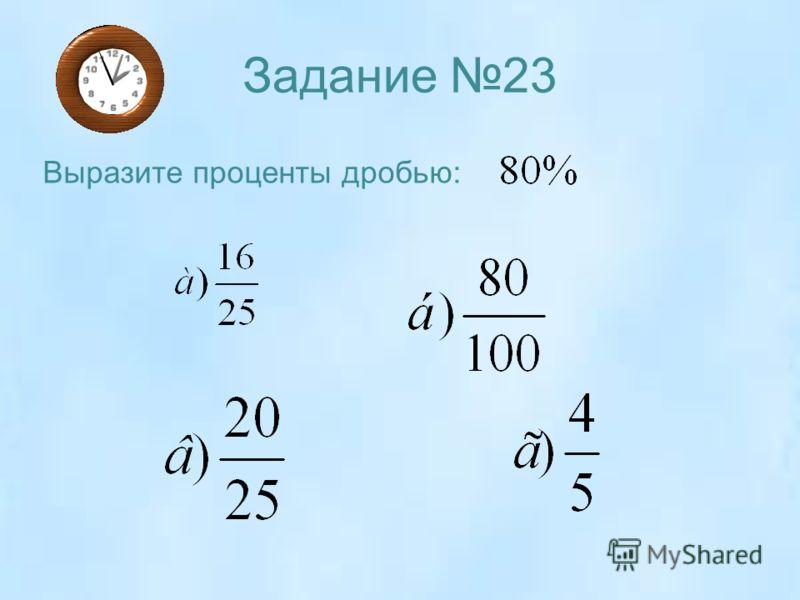 Задание 23 Выразите проценты дробью: