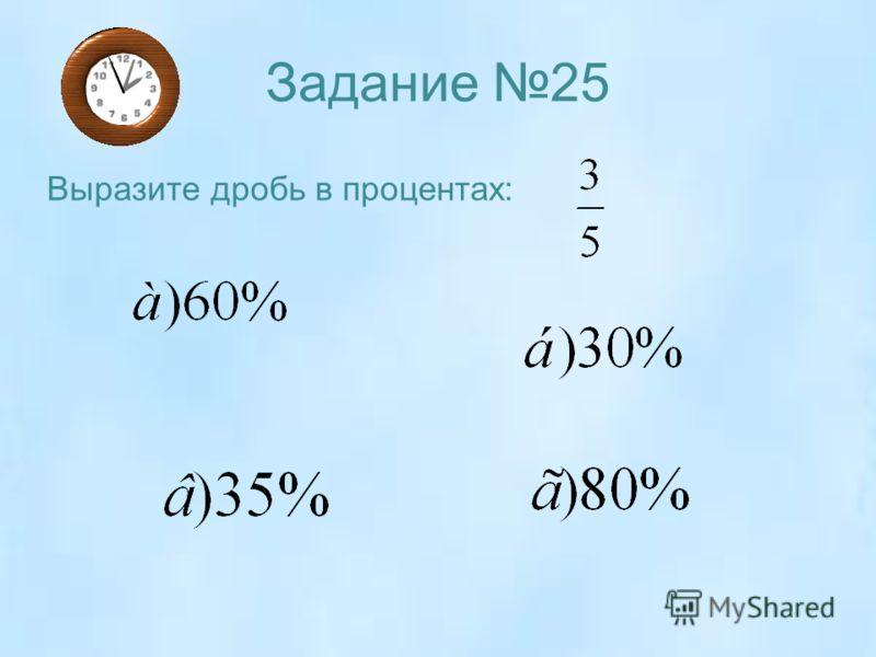 Задание 25 Выразите дробь в процентах:
