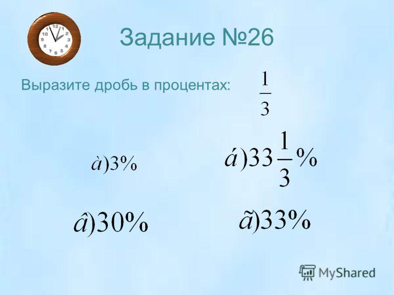 Задание 26 Выразите дробь в процентах: