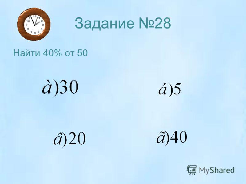 Задание 28 Найти 40% от 50