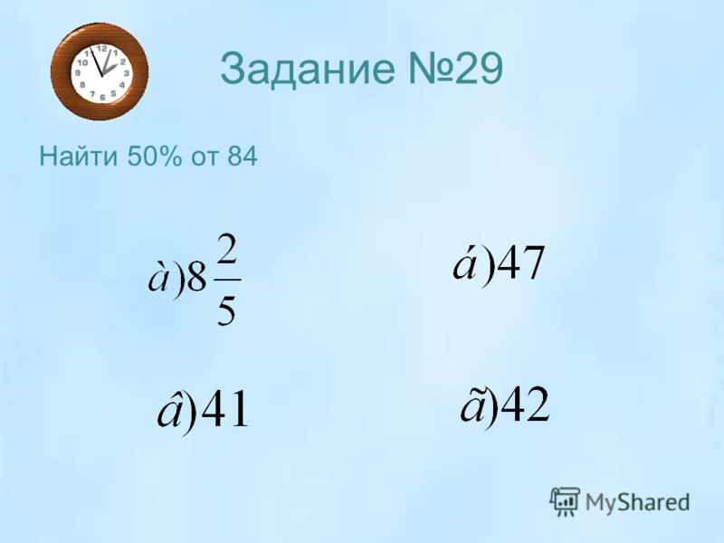 Задание 29 Найти 50% от 84