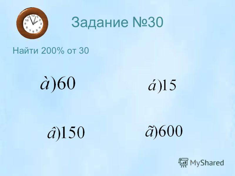 Задание 30 Найти 200% от 30