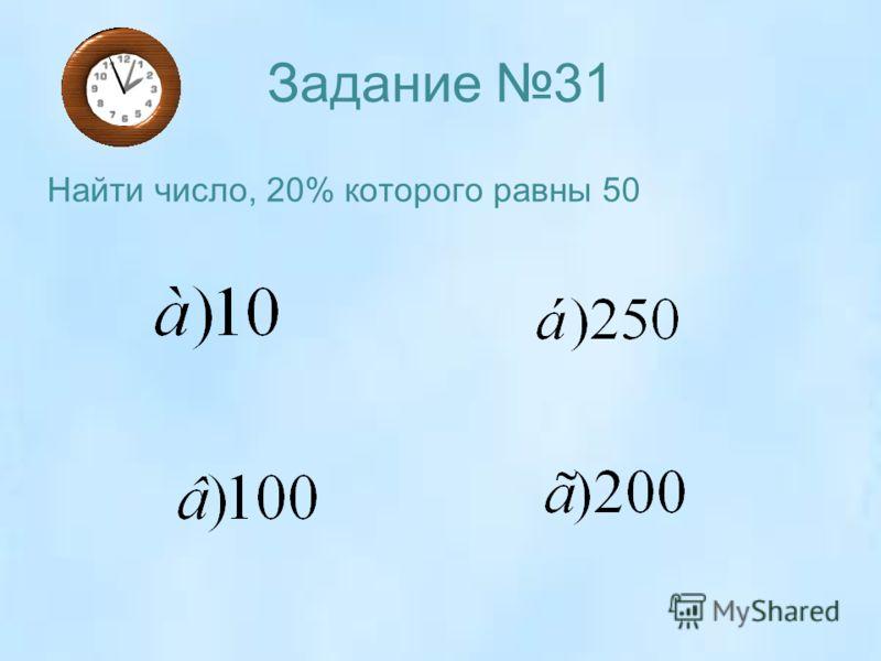 Задание 31 Найти число, 20% которого равны 50