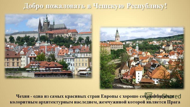 Добро пожаловать в Чешскую Республику! Чехия - одна из самых красивых стран Европы с хорошо сохранившимся колоритным архитектурным наследием, жемчужиной которой является Прага