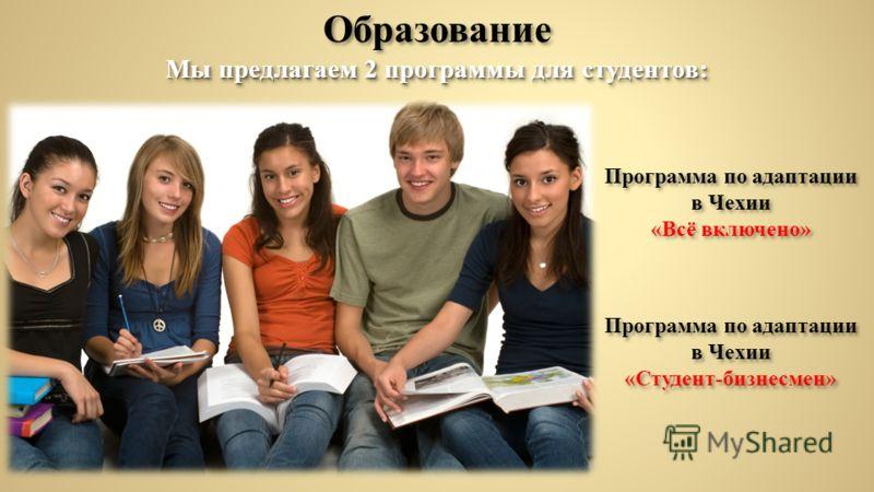 Образование Программа по адаптации в Чехии «Студент-бизнесмен» Программа по адаптации в Чехии «Студент-бизнесмен» Программа по адаптации в Чехии «Всё включено» Программа по адаптации в Чехии «Всё включено» Мы предлагаем 2 программы для студентов: