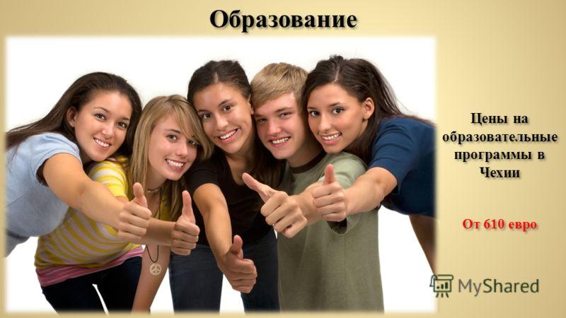 Образование Цены на образовательные программы в Чехии От 610 евро