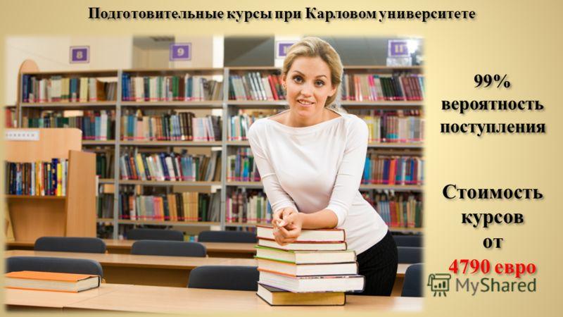 Подготовительные курсы при Карловом университете 99% вероятность поступления Стоимость курсов от Стоимость курсов от 4790 евро