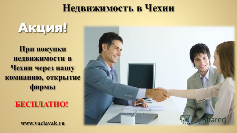 Недвижимость в Чехии При покупки недвижимости в Чехии через нашу компанию, открытие фирмы www.vaclavak.ru Акция!Акция! БЕСПЛАТНО!