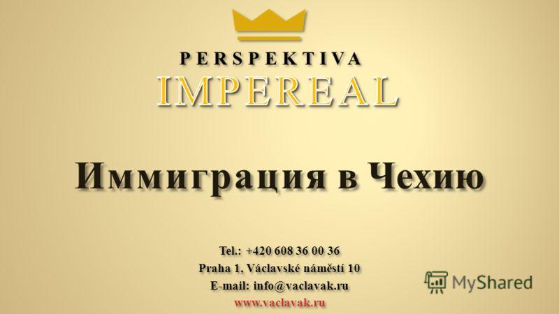 Иммиграция в Чехию PERSPEKTIVA www.vaclavak.ru E-mail: info@vaclavak.ru Praha 1, Václavské náměstí 10 Tel.: +420 608 36 00 36
