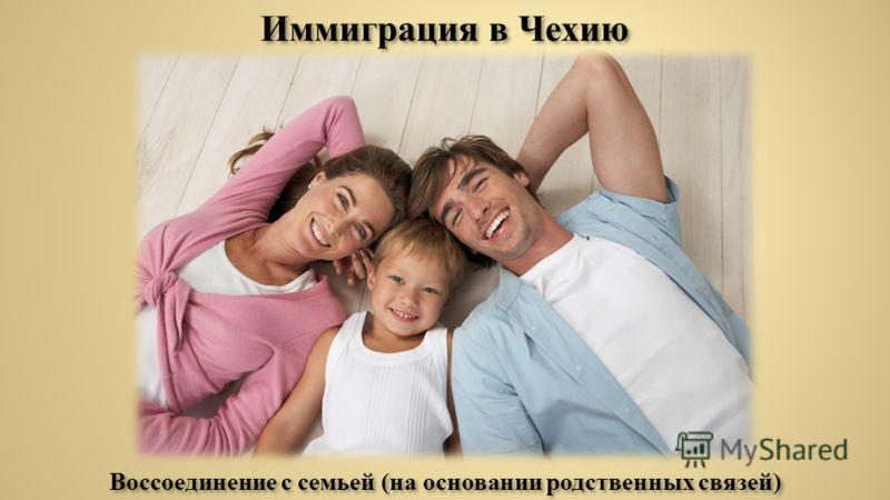 Иммиграция в Чехию Воссоединение с семьей (на основании родственных связей)