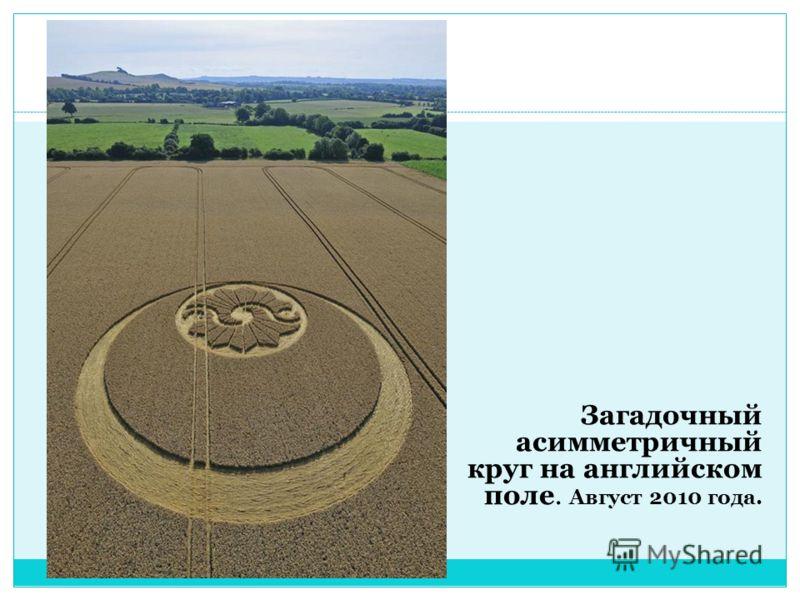 Загадочный асимметричный круг на английском поле. Август 2010 года.