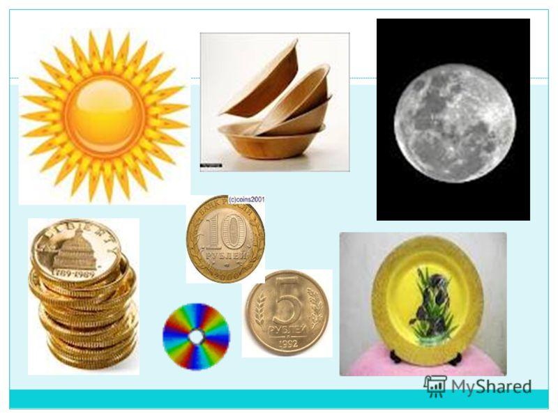круглые предметы картинки