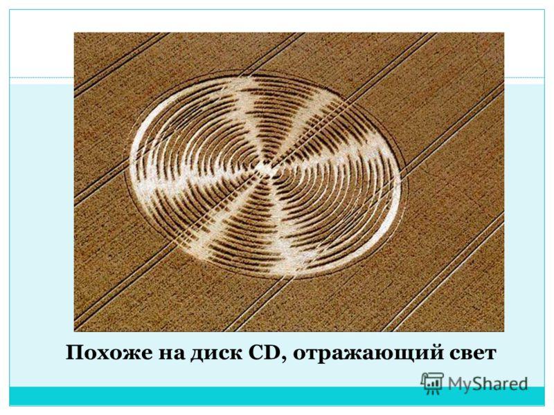 Похоже на диск CD, отражающий свет