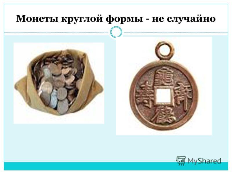 Монеты круглой формы - не случайно