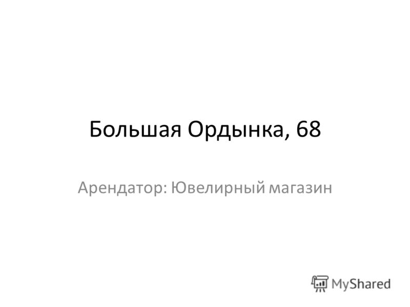 Большая Ордынка, 68 Арендатор: Ювелирный магазин