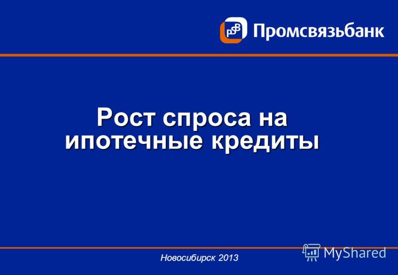 Рост спроса на ипотечные кредиты Новосибирск 2013