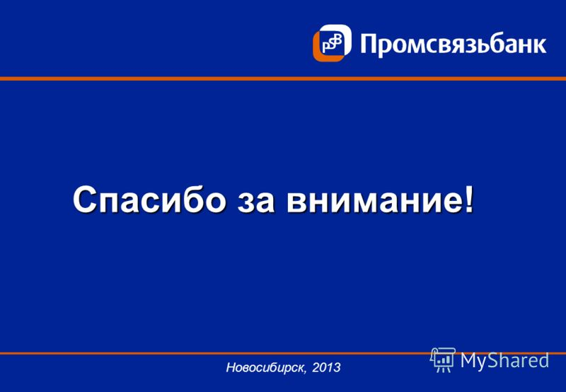 Спасибо за внимание! Новосибирск, 2013