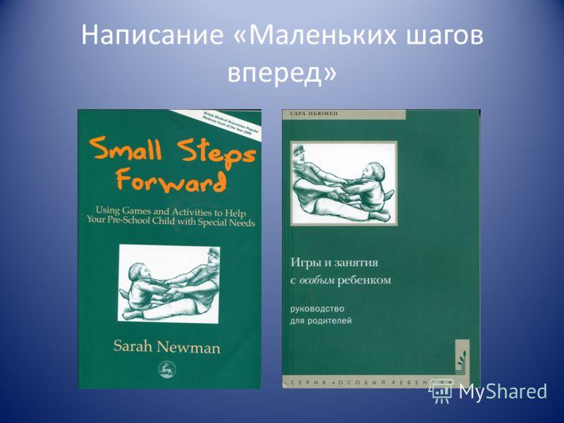 Написание «Маленьких шагов вперед»