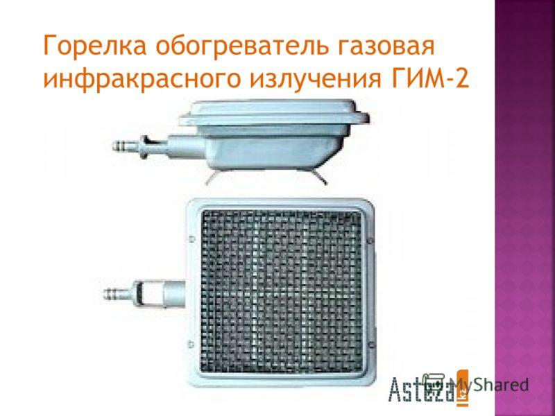 Горелка обогреватель газовая инфракрасного излучения ГИМ-2
