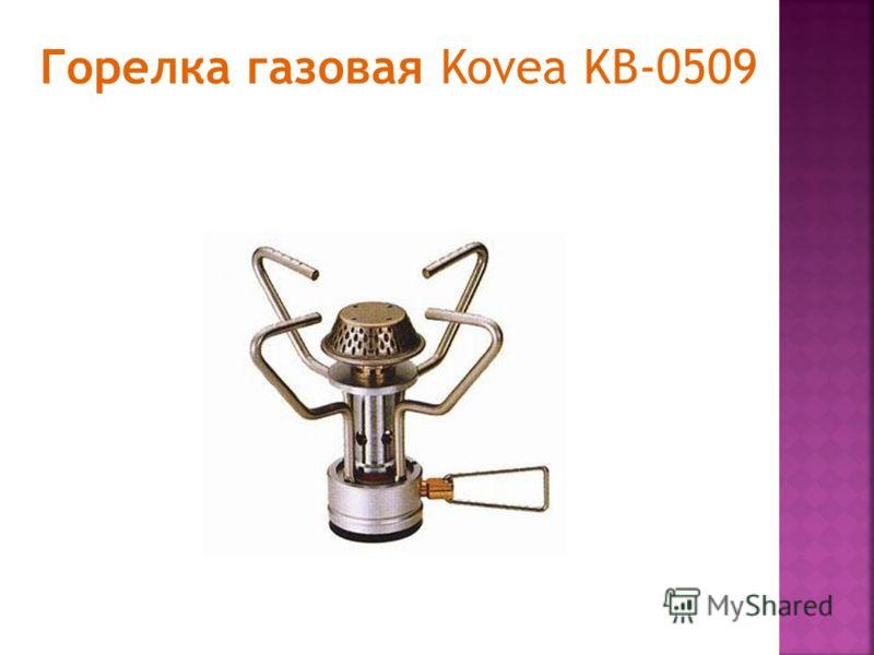 Горелка газовая Kovea KB-0509