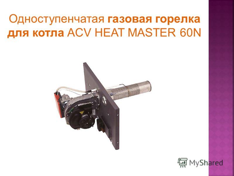 Одноступенчатая газовая горелка для котла ACV HEAT MASTER 60N