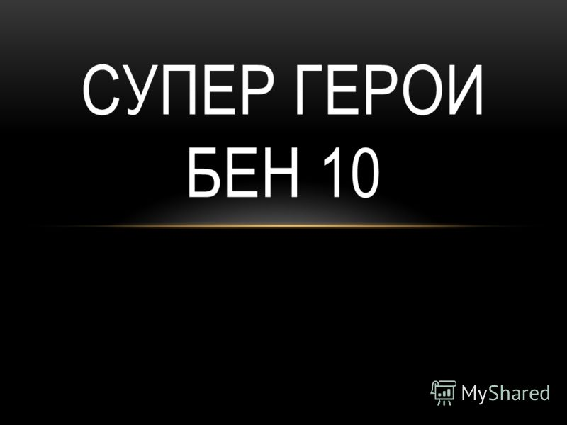 СУПЕР ГЕРОИ БЕН 10