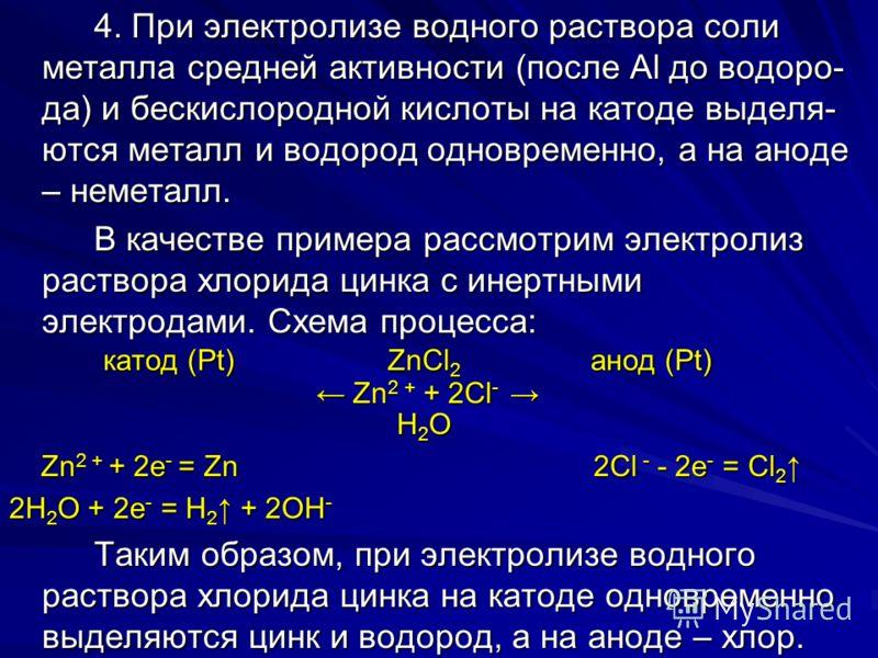 4. При электролизе водного раствора соли металла средней активности (после Al до водоро- да) и бескислородной кислоты на катоде выделя- ются металл и водород одновременно, а на аноде – неметалл. 4. При электролизе водного раствора соли металла средне