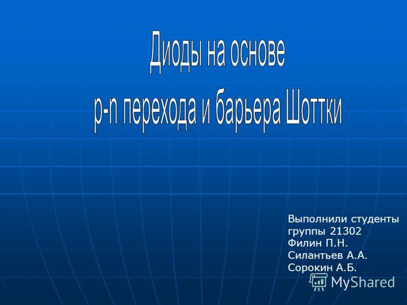 Выполнили студенты группы 21302 Филин П.Н. Силантьев А.А. Сорокин А.Б.