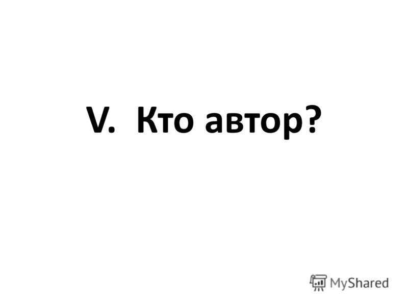 V. Кто автор?