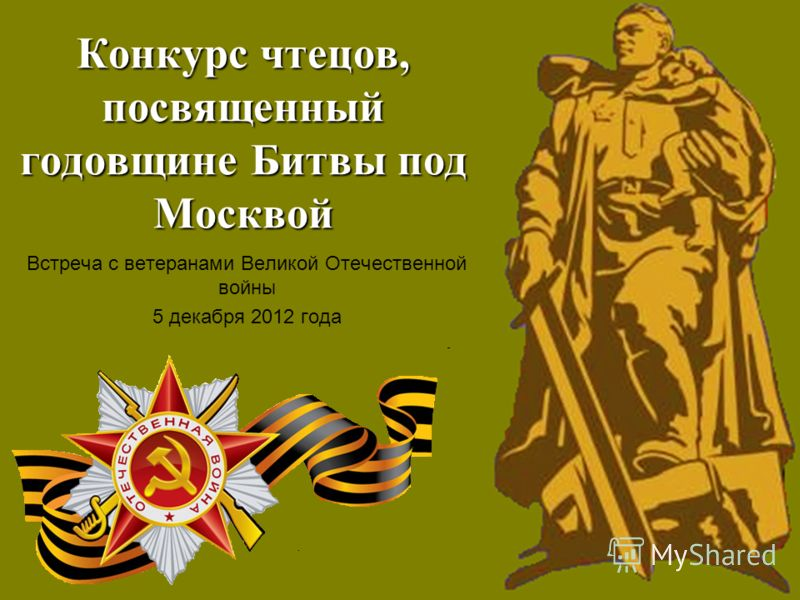 Конкурс чтецов, посвященный годовщине Битвы под Москвой Встреча с ветеранами Великой Отечественной войны 5 декабря 2012 года