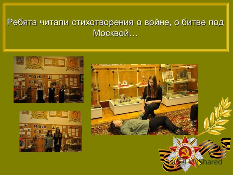 Ребята читали стихотворения о войне, о битве под Москвой…
