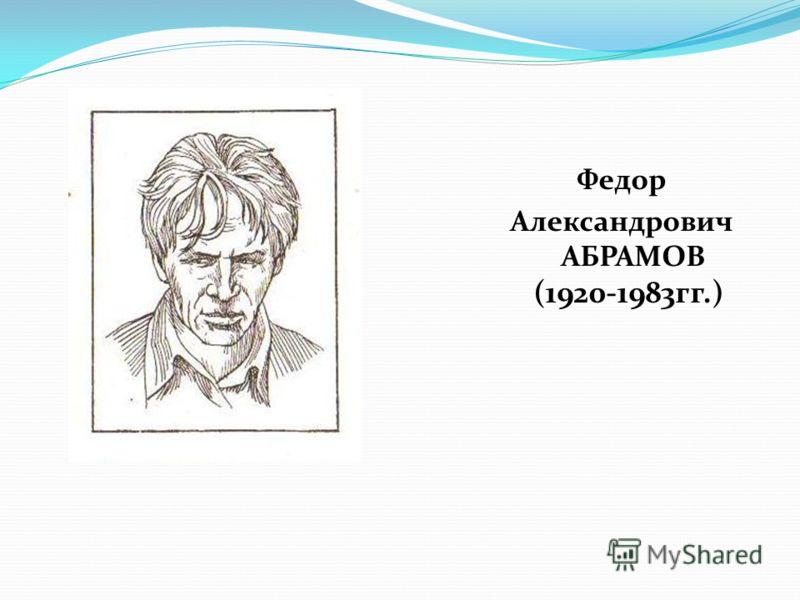 Федор Александрович АБРАМОВ (1920-1983гг.)